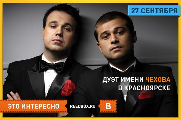 Дуэт имени Чехова в Красноярске