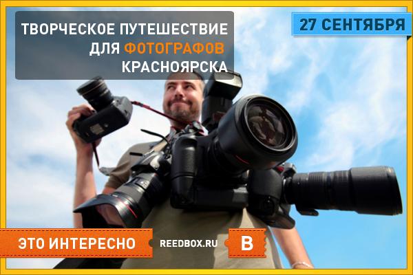 Конкурс для фотографов в Красноярске
