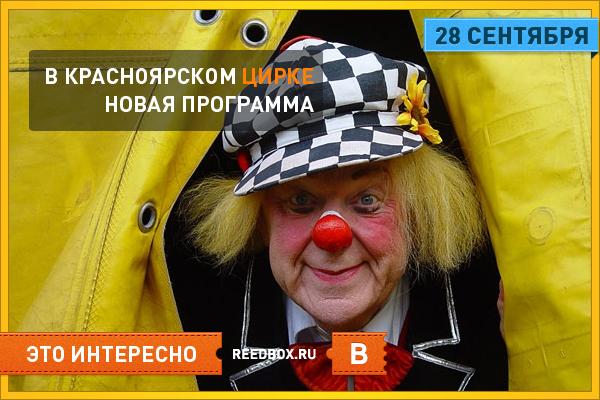 Новая программа в Красноярском цирке