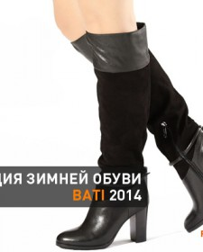 Коллекция зимней обуви Bati 2014