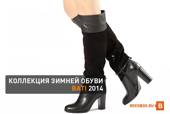 женская обувь зима 2014 bati