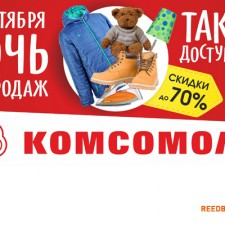 Распродажа в ТРЦ Комсомолл