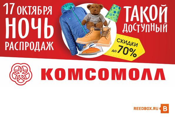 распродажа комсомолл красноярск