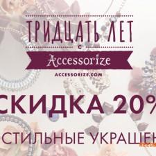 Магазин Accessorize устраивает распродажу