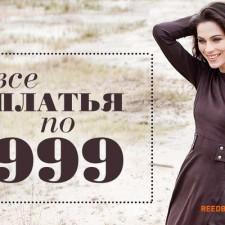 Все платья по 999 рублей