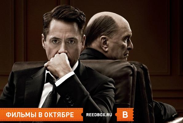 Фильмы октября в кинотеатрах