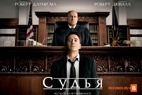 смотреть кино Судья 2014