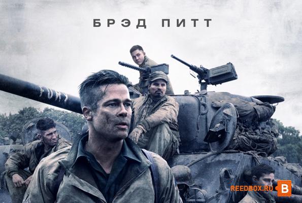смотреть кино Ярость 2014