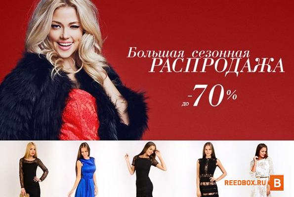 новогодняя распродажа одежды Красноярск