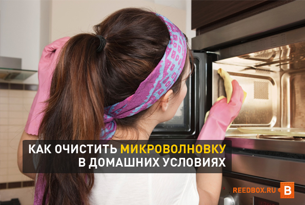 Как очистить микроволновку в домашних условиях
