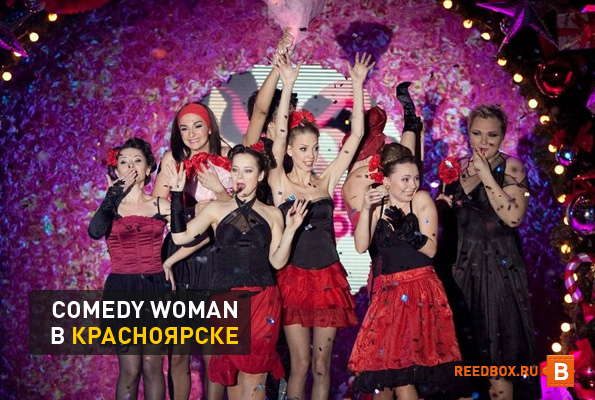 Comedy Woman в Красноярске