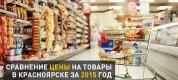 цена на продукты товары