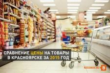 Сравнение цен в Красноярске