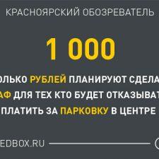 Цифра дня: Штраф за парковку в центре Красноярска
