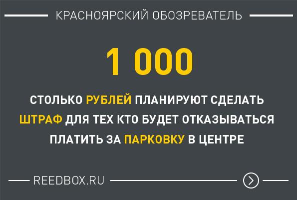 Штраф за парковку в центре Красноярска
