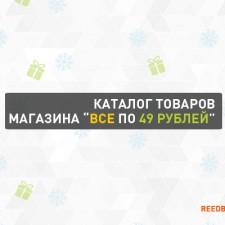 Магазин все по 49 в Красноярске