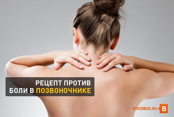 Рецепт против боли в позвоночнике