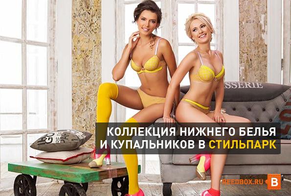 Каталог стильпарк в Красноярске