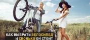велосипед купить в красноярске