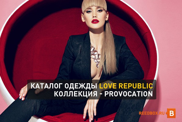 Одежда Love Republiс коллекция Provocation