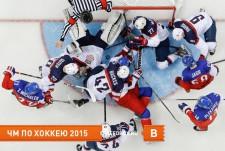 Чемпионат мира 2015 по хоккею в Чехии