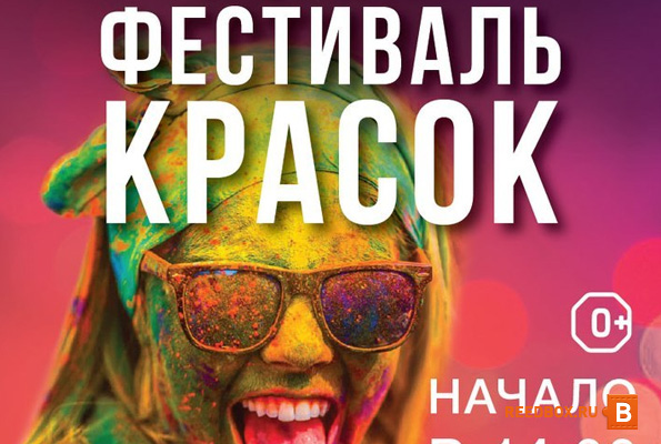 Фестиваль красок в Красноярске