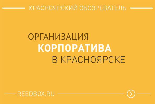 Организация корпоративов в Красноярске