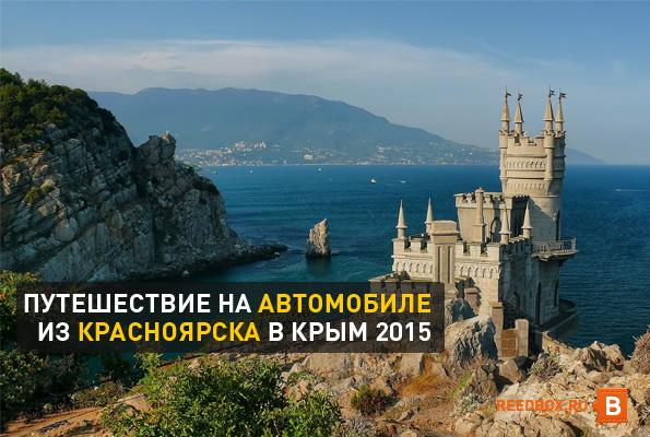Из Красноярска в Крым на машине