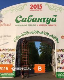 Федеральный сабантуй в Красноярске