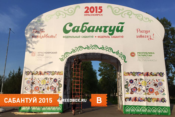 сабантуй 2015 в красноярске