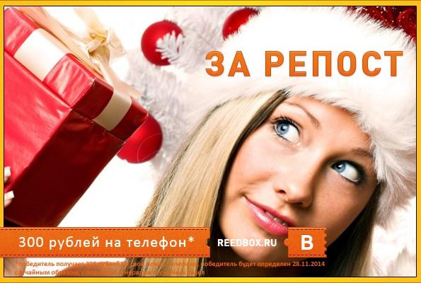 Розыгрыш приза в 300 рублей на счет мобильного