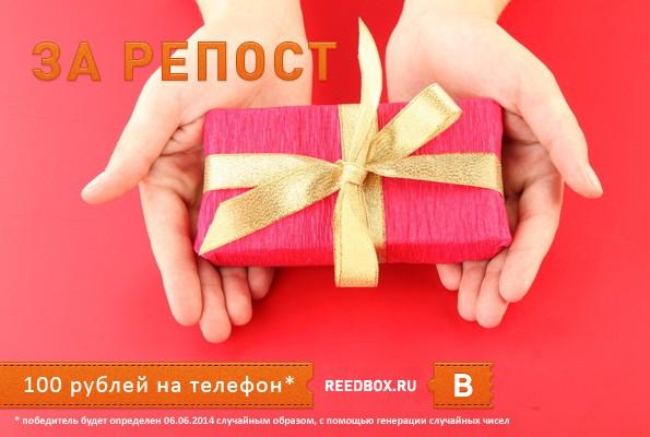 Приз — 100 рублей на телефон