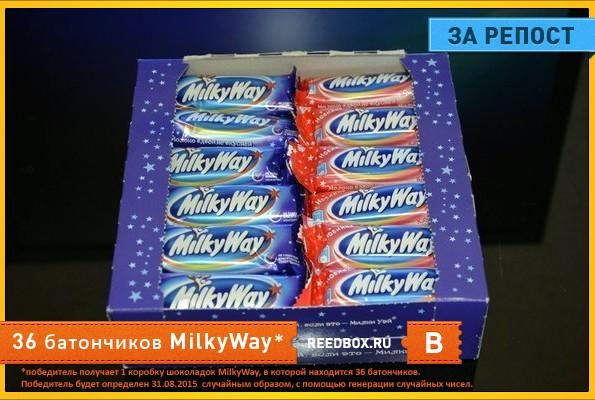 Розыгрыш коробки конфет Milky Way