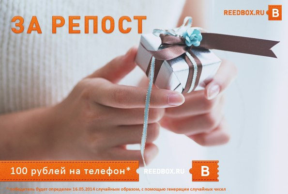 Розыгрыш — 100 рублей на телефон
