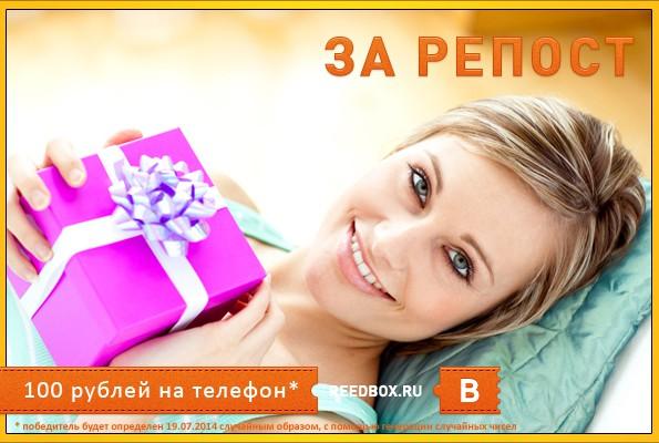 Розыгрыш денежного приза на твой мобильный