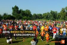 День физкультурника в Красноярске
