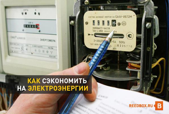 как экономить на электроэнергии