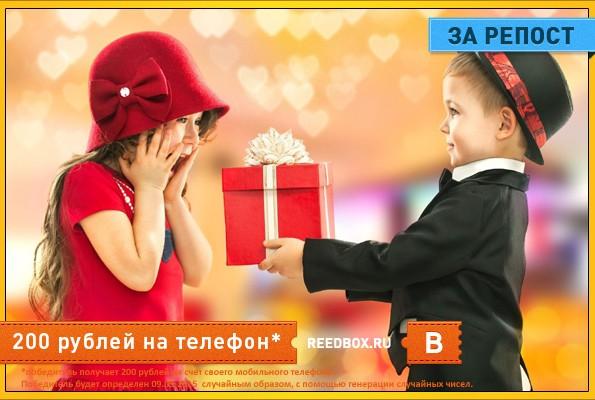 Розыгрыш 200 рублей на мобильный телефон