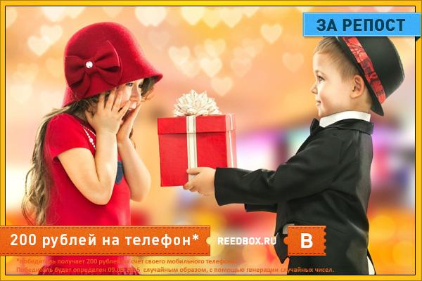 розыгрыш 200 рублей на мобильный