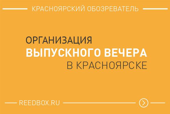 Организация выпускного вечера в Красноярске