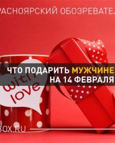 Что подарить мужчине на 14 февраля