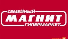 Каталог магазина Магнит в Красноярске