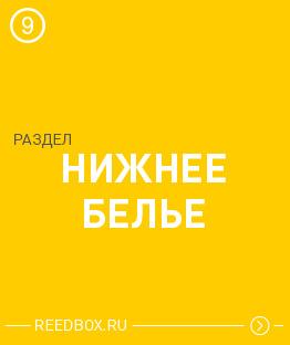 Женское и мужское нижнее белье в Красноярске