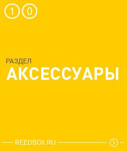 аксессуары и различные товары в Красноярске