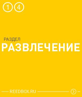 развлечение, конкурсы, игры в красноярске