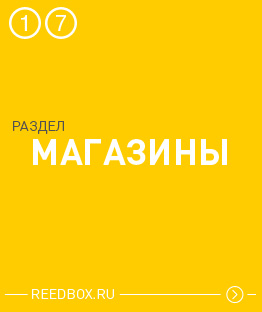 Информация о магазинах в Красноярске