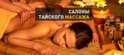 Салоны тайского массажа в Красноярске