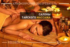 Тайский массаж в Красноярске