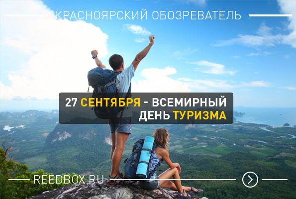 27 сентября — Всемирный день туризма