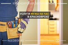 Муж на час в Красноярске